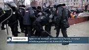 Арести на хиляди активисти в Русия, искащи освобождаването на Алексей Навални