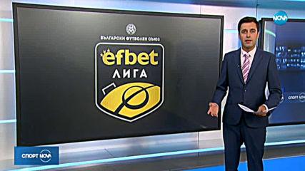 Спортни новини (23.09.2019 - централна емисия)