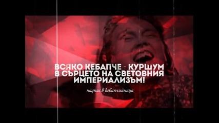 VIP Brother 2014: Всяко кебапче...