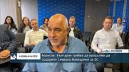 Борисов: България трябва да продължи да подкрепя Северна Македония за ЕС