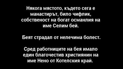 Чудотворните Икони На България - Св. вмчк. Георги
