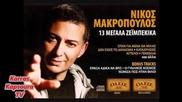 Nikos Makropoulos - tragudaei Stelio Kazandzidis