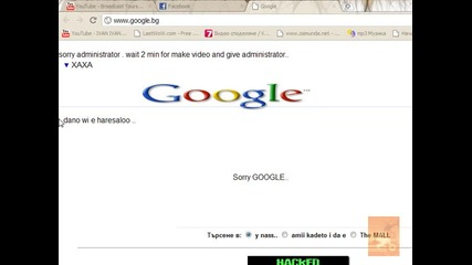 Google.bg is hacked