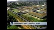 Затворници в Бразилия взеха заложници