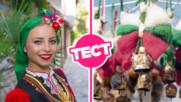 ТЕСТ: Какво знаеш за традициите на най-големите български празници?