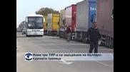 Отново проблеми за български превозвачи на границата с Турция