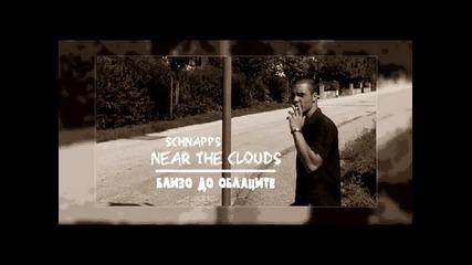 Schnapps - Близо До Облаците