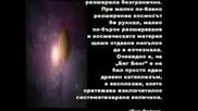 Сътворението на Вселената част 3/3