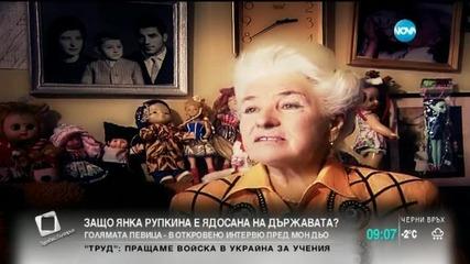 Защо Янка Рупкина е ядосана на България?