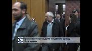 Произнасят присъдите по делото срещу 13-те имами