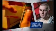 Частен детектив - Орловските партизани (пироманите)
