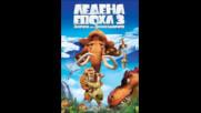 Ледена епоха 3: Зората на динозаврите (синхронен екип, дублаж на студио Медия Линк, 2015 г.) (запис)