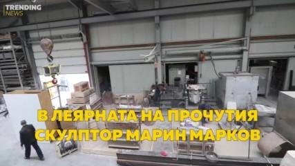 В леярната на прочутия скулптор Марин Марков