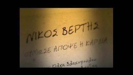 Разгневи се тази вечер сърцето - Никос Вертис (превод)
