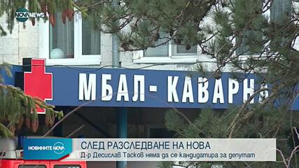 Новините на NOVA NEWS (01.03.2021 - 22:00)