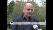 Експерти: Предприятието в Горни Лом е трябвало отдавна да бъде затворено