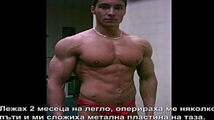 Богомил Йорданов - Моята история без маски - до 2012 г.