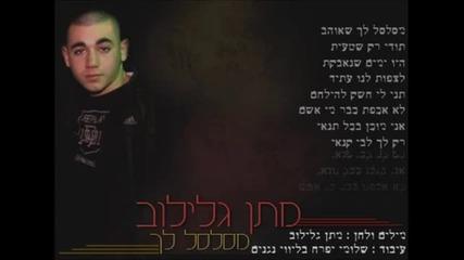 Galilov - Israel hit 2011 Можеж и да ме измъчваш !?!