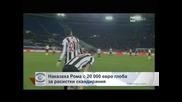 """Наказаха """"Рома"""" с 20 000 евро глоба за расистки скандирания"""