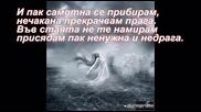 софи - маринова - пустня - текст