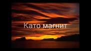 Vasilis Karras - Magnitis [превод]