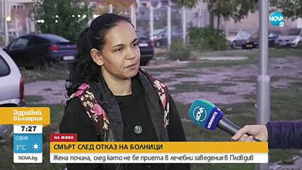 Жена почина след отказан прием в няколко болници в Пловдив