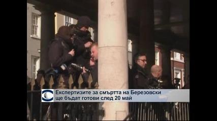 Експертизите за смъртта на Березовски ще са готови след 20 май