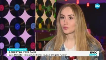 В ПАМЕТ НА СВОЯ БАЩА: Дара Екимова с концерт, посветен на Дими от група