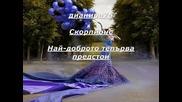 (превод) Скорпионс - Най-доброто тепърва предстои