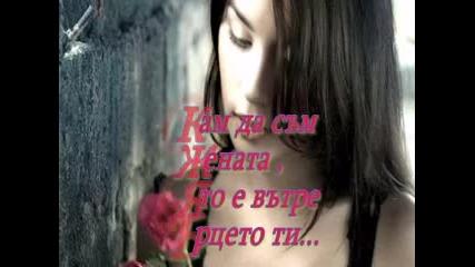 Да те обичам...