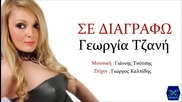 Georgia Tzani - Se Diagrafo