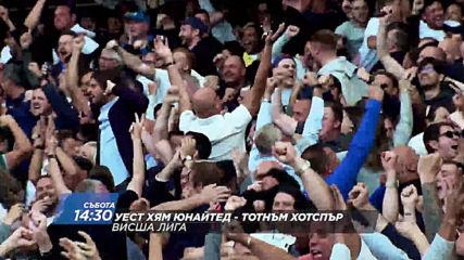 Уест Хям Юнайтед-Тотнъм Хотспър от 14.30ч. и Кристъл Палас-Ливърпул от 17ч. на 23.11. - DIEMASPORT2