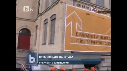 Как се премества сграда в Европа