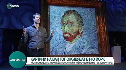 Картини на Ван Гог оживяват в Ню Йорк