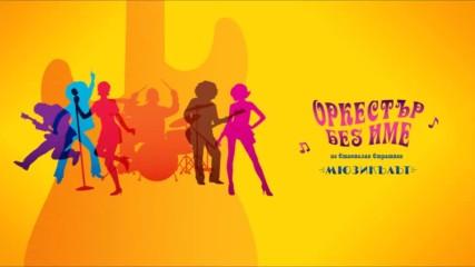 Оркестър без име - мюзикълът Official event - 1-ви ноември в Арена Армеец!