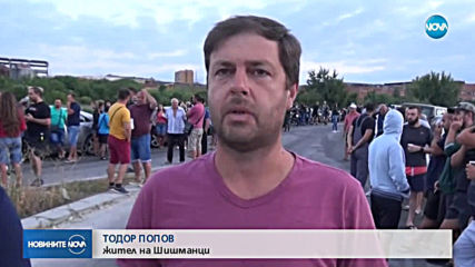 Протест край Шишманци заради депото за отпадъци