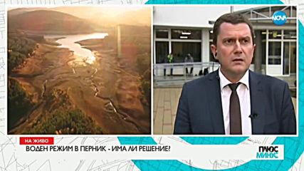 Има ли решение за водния режим в Перник?