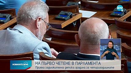 НА ПЪРВО ЧЕТЕНЕ: Парламентът прие задължително предучилищна подготовка за 4-годишните