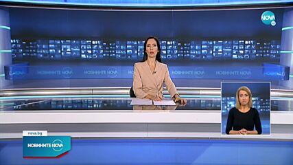Новините на NOVA (20.10.2021 - късна емисия)