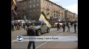 Светът посрещна 1 май с протести