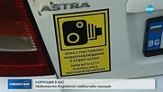 КОРУПЦИЯ В КАТ: Любителски клип изобличава полицай