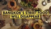 Уличната храна в Бангкок е обречена