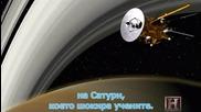 Вселената - Сатурн Господарят на пръстените