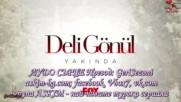 Лудо Сърце * Deli Gonul 1 еп.бг.суб. 1 трейлър с Тувана Тюркай