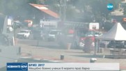 Антитерористична спецакция се проведе на кораб край Варна