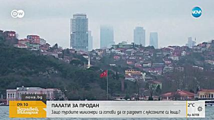 Защо турски милионери са готови да се разделят с луксозните си къщи?