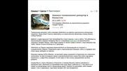 Заклаха телевизионен репортер в Казахстан