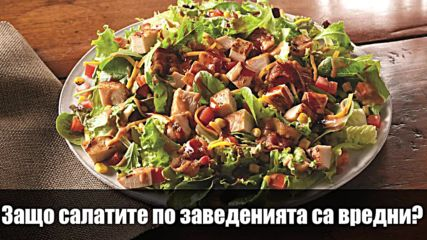 Muscle Damage - Защо салатите по заведенията са вредни?