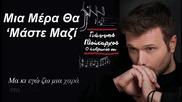Янис Плутархос - един ден ще бъдем заедно