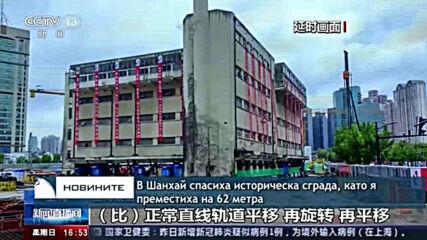 В Шанхай спасиха историческа сграда, като я преместиха на 62 метра